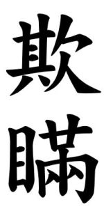 Japanese Word for Deception
