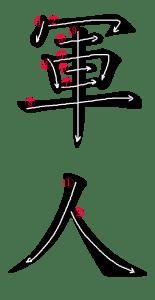 Stroke Order for 軍人