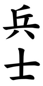 Japanese Word for Soldier