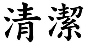 Japanese Word for Cleanliness