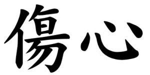 Japanese Word for Broken Heart