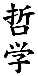 Japanese Word for Philosophy