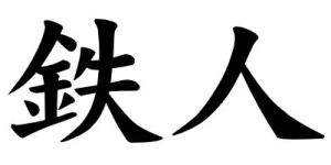 Japanese Word for Iron Man
