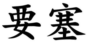 Japanese Word for Fortress