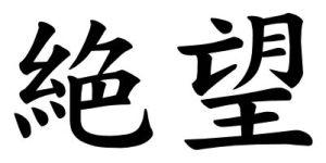 Japanese Word for Despair