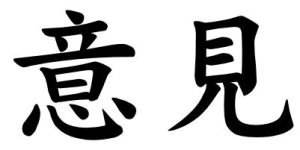 Japanese Word for Opinion