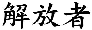 Japanese Word for Liberator