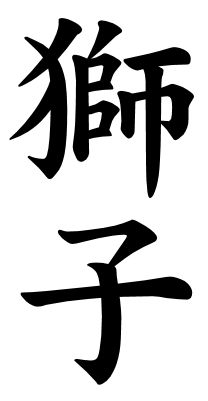 Japanese Word Images for the word Lion