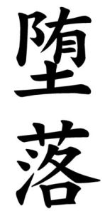 Japanese Word for Corruption