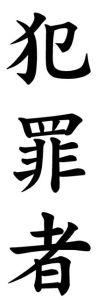 Japanese Word for Criminal
