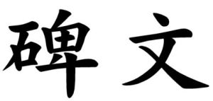 Japanese Word for Epigraph