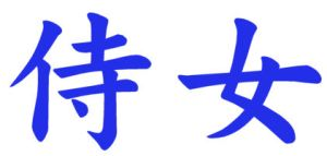 Japanese Word for Maid