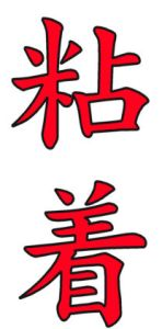 Japanese Word for Adhesion