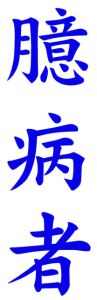 Japanese Word for Coward