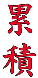 Japanese Word for Accumulation