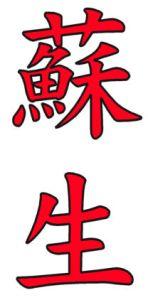 Japanese Word for Revival