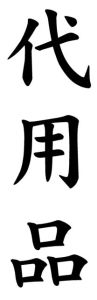 Japanese Word for Substitute