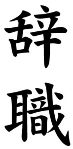 """Japanese Word Images for the Word """"Resignation"""""""