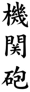 Japanese Word for Cannon