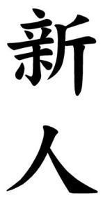 Japanese Word for Newcomer