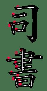 Stroke Order for 司書