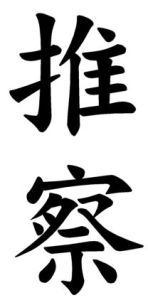Japanese Word for Guess