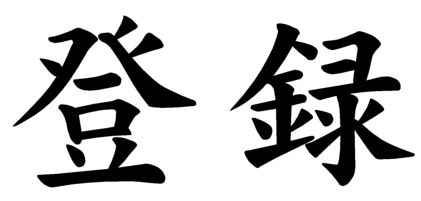 """Japanese Word Images for the Word """"Registration"""""""
