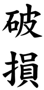 Japanese Word for Damage