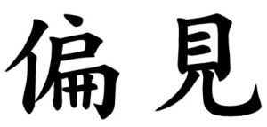 Japanese Word for Prejudice