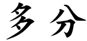 Japanese Word for Perhaps