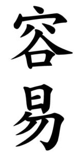 Japanese Word for Easy