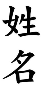 Japanese Word for Name