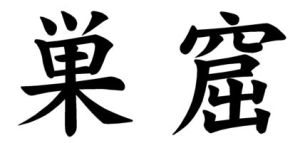 Japanese Word for Haunt
