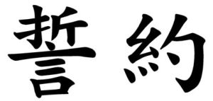 Japanese Word for Oath