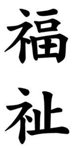 Japanese Word for Welfare