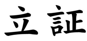 Japanese Word for Verification