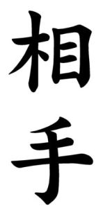 Japanese Word for Antagonist