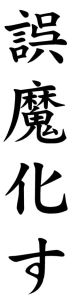 Japanese Word for Cheat