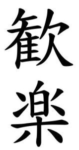 Japanese Word for Mirth