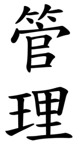 Japanese Word for Administration