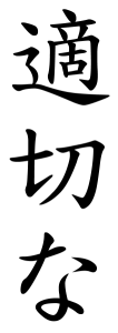 Japanese Word for Adequate