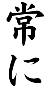 Japanese Word for Evermore