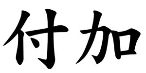 Japanese Word for Addition