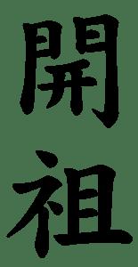 Japanese Word for Beginner
