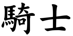 Japanese Word for Cavelier