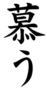 Japanese Word for Yearn