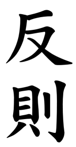 Japanese Word for Offense