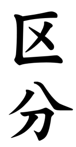 Japanese Word for Division