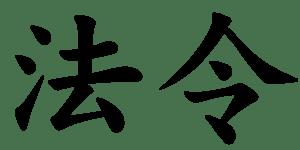 Japanese Word for Statute