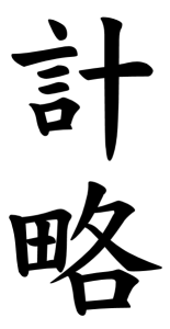 Japanese Word for Trap